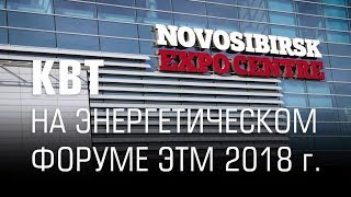 KBT team at electro-technical forum ЭТМ 2018 in Novosibirsk