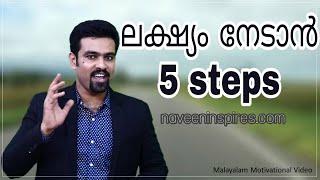 Goal Setting Malayalm #Malayalam Motivation # Malayalam Motivational Video #Malayalm Inspiration