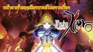 เสียงพากย์ไทยในอนิเมเรื่องFateZero