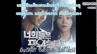 [Thaisub/Karaoke] I'm In Love - Lee Seung Chul (You're All Surrounded Ost.)
