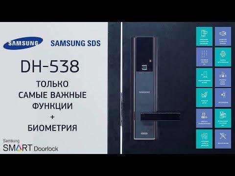 Обзор электронный замок Samsung SHP-DH538