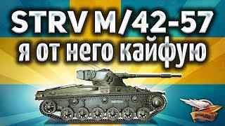 Strv m/42-57 Alt A.2 - Вот это вещь! - Гайд