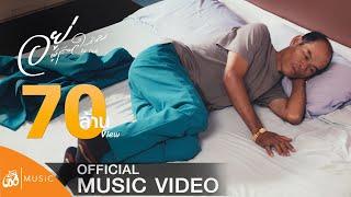 อยู่ผู้เดียวให้ชิน - ดิด คิตตี้ : เซิ้ง|Music [Story จักรวาลไทบ้าน] 【Official MV】4K