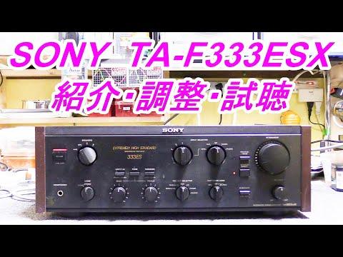SONY  TA-F333ESX  端正で響く余韻  プリメインアンプのDCバランス・バイアス調整