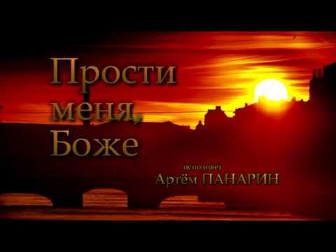 Прости меня, Боже - ЖИВАЯ ДУША - молитва покаяния ( Артём Панарин - Разговор с Богом Молитва