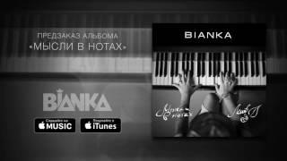 Бьянка - Мысли в Нотах Version 2 (Audio)