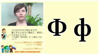 ロシア語発音基礎講座1、基本アルファベット33文字編