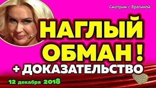 Африкантова ОБМАНЫВАЕТ ! Новости ДОМ 2,  12 декабря  2018