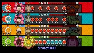 【太鼓の達人 Wii4】〆ドレー2000【全難易度同時再生】