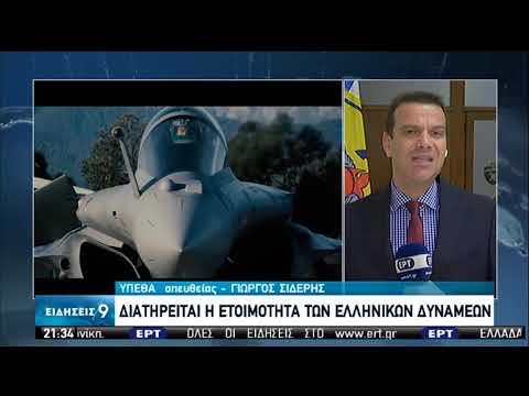 Στάση αναμονής σε Ελλάδα και Βρυξέλλες   Μετά την απόσυρση του Τουρκικού Oruc Reis   14/09/2020  ΕΡΤ