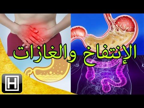 علاج غازات وانتفاخات البطن والتخلص منها بأفضل الطرق الطبيعية