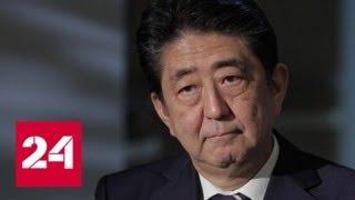 Абэ хочет открыть новую эру в отношениях с Россией, подписав мирный договор - Россия 24