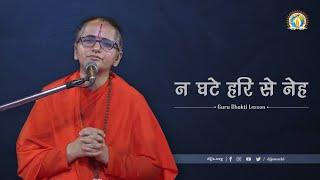 Na Ghate Hari Se Neh | Guru Bhakti Lesson 9 [Hindi] | Sadhvi Shiva Bharti Ji