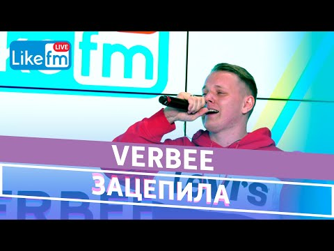 VERBEE - Зацепила (LIVE @ Like FM)