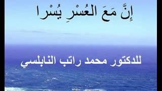 إن مع العسر يسرا درس مؤثّر للدكتور محمد راتب النابلسي
