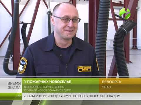 Открытие нового здания пожарного депо в Белоярске