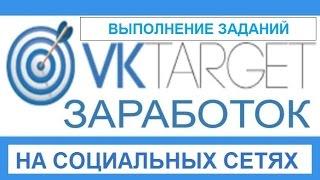 Vktarget - заработок Вконтакте. Выполнение заданий
