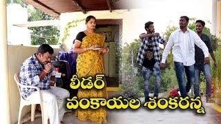 లీడర్ వంకాయల శంకరన్న # 31 Lidar Vankayala Shankaranna Telugu Comedy Shortfilm By Mana Palle Muchatlu