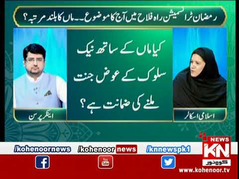 Rah-e-Falah Iftar Transmission 30 April 2020 | Kohenoor News Pakistan