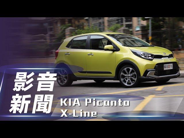 【影音新聞】KIA Picanto X-Line|跨界風味小精靈  與GT-Line又有什麼不同呢?!【7Car小七車觀點】