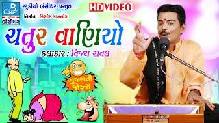gujarati comedy video - Chatur Vaniyo - vijay raval na jokes