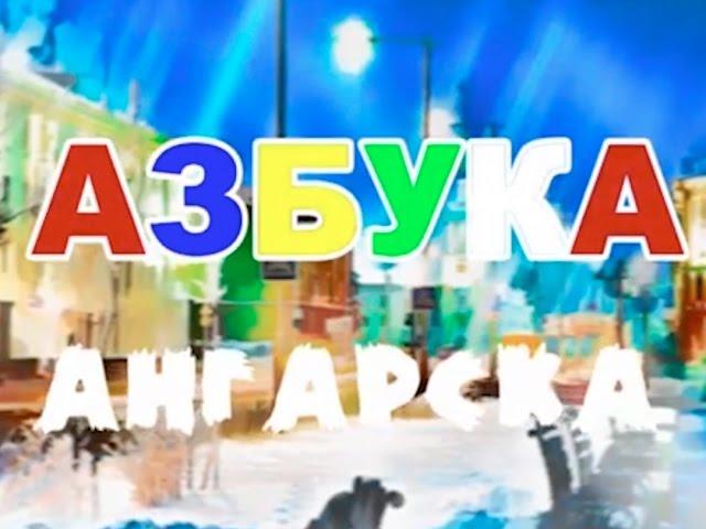 Ангарский кинофестиваль дошел до Москвы