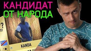 ФУТБОЛЬНОЕ РАЗОБЛАЧЕНИЕ ДЖО КАНДА ⚽ кандидат от народа