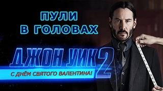 Джон Уик 2 - обзор фильма
