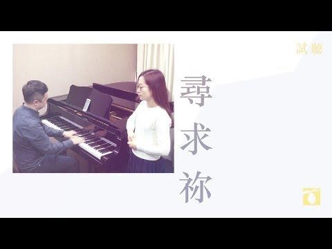 劉頌賢 Alex – CantonHymn 詩歌Chord譜平臺