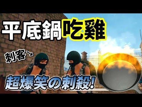 【刺客吃雞❗ 】只拿近戰武器 『忍者般的氣息 超完美刺殺!』