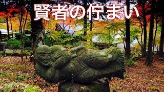 箱根仙石原・長安寺の紅葉神奈川県西部の紅葉スポット