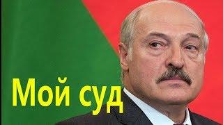 Суд Лукашенко опять всех удивил! Главные новости Беларуси ПАРОДИЯ#5