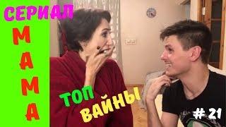 МАМА и Блок | Сериал МАМА # 21 | ШОУ Видео Приколов