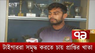 টাইগাররা সমৃদ্ধ করতে চায় প্রাপ্তির খাতা   khelajog   Ekattor TV