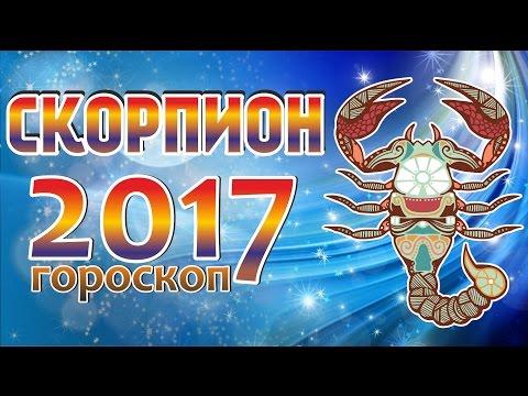 Гороскоп на 2017 год по дате рождения и знаку зодиака