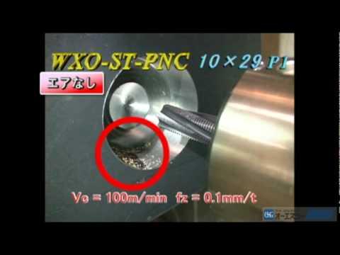 鋼用銑牙刀WX-ST-PNC