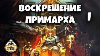 Rise Of The Primarch | Gathering Storm | Былинный Сказ | Warhammer 40k | Часть 1 фото