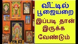 poojai arai eppadi irukka vendum in tamil   Pooja room designs home   Pooja Room vasthu