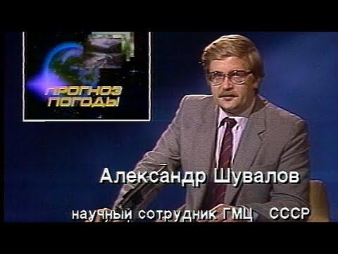 Александр Шувалов. Прогноз погоды на 9 августа 1987 года