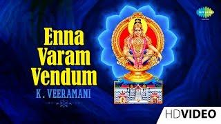 Enna Varam Vendum  Tamil Devotional Video Song  K Veeramani