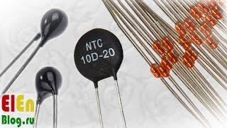 Терморезистор 10 ком зависимость от температуры