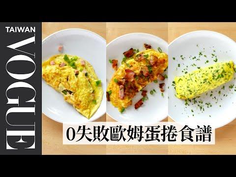 三種版本的煎蛋捲 哪個最合你胃口