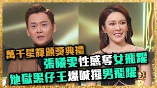 萬千星輝2019 | 飛躍進步男女藝員 張曦雯 張振朗