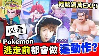 【Pokémon: Let's Go#9】永遠不讓「POKEMON逃走」的方法!輕鬆過萬EXP的升級攻略?一口氣挑戰四大天王!