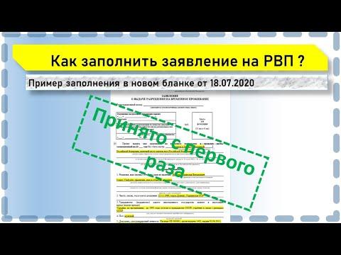 Заявление на РВП 2020. Пример заполнения.  Новый бланк