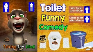 Talking Tom Hindi - Toilet Ek Katha Funny Comedy - टॉयलेट एक कथा - Talking Tom Funny Videos