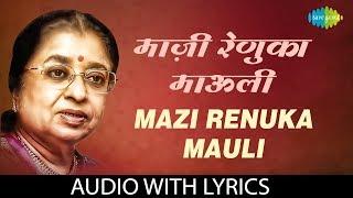 Mazi Renuka Mauli with lyrics | माझी रेणुका