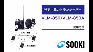 同時通話型特定小電力トランシーバー VLM-850/VLM-850A