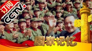 Memory of a Nation 20170829 | CCTV-4