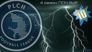 ТОП-10 голов ПЛЧ 8х8 (4 сезон)